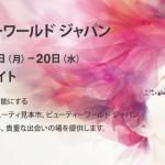 ビューティワールドジャパン東京のお誘いが来ました!